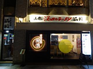 2014年10月02日 満月・店
