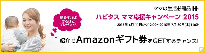 Amazonギフト券500円もらえるキャンペーン