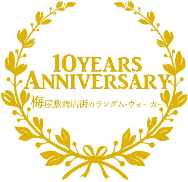 10years_Anniversary.png