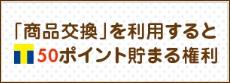 2Tポイント宝探しくじ6月15日