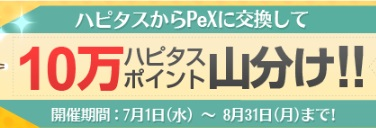 ハピタス PeXポイント交換山分けキャンペーン