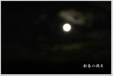 初春の満月