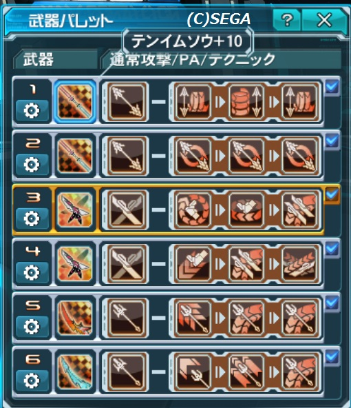 H27 7-7 ファイター武器パレ