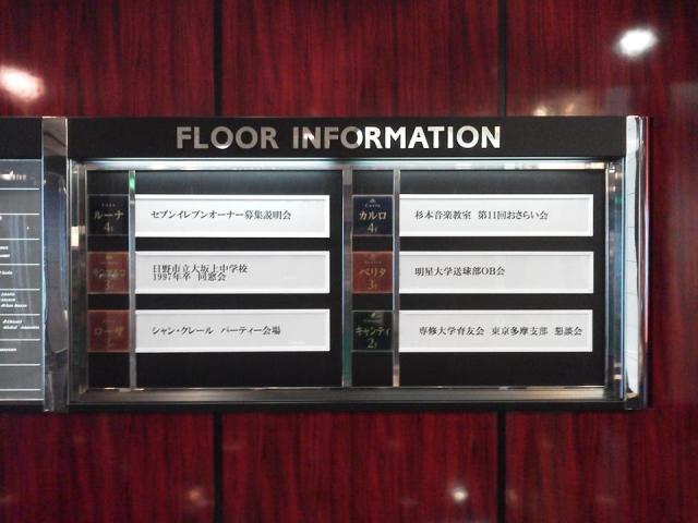 ホテルのロビーの掲示板