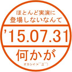 20150731a.jpg