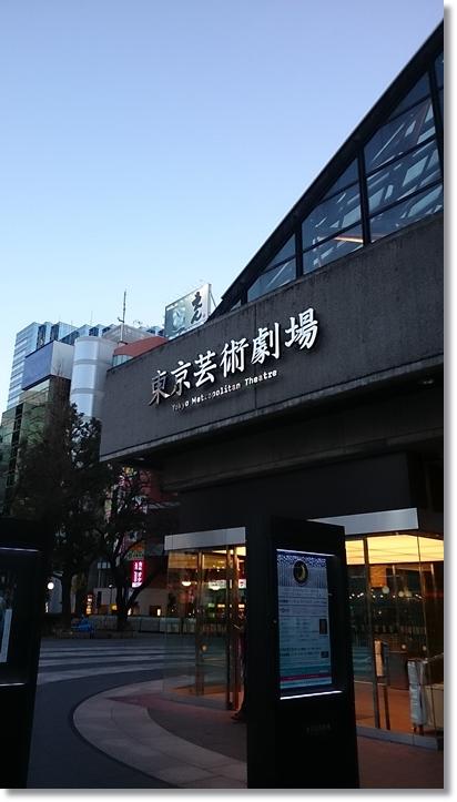 夕方の東京芸劇