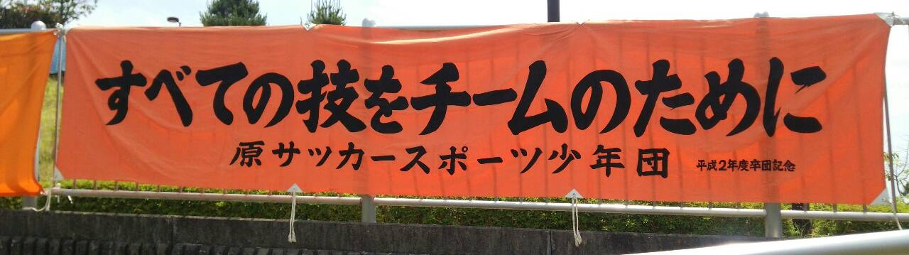 藤枝レノファ6385
