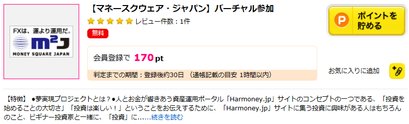 ハピタス00011(マネースクエアジャパン)