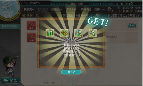 新編三川艦隊任務達成