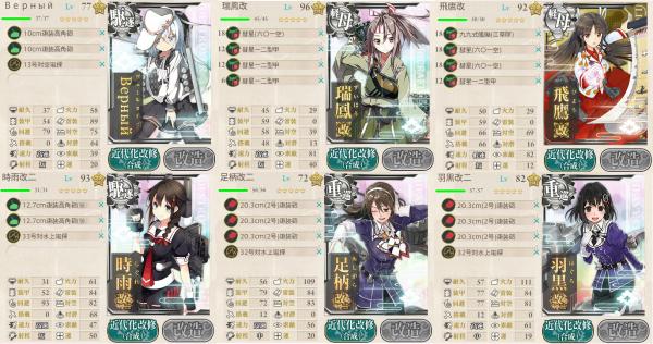 新編「三川艦隊」ソロモン方面へ!決戦支援