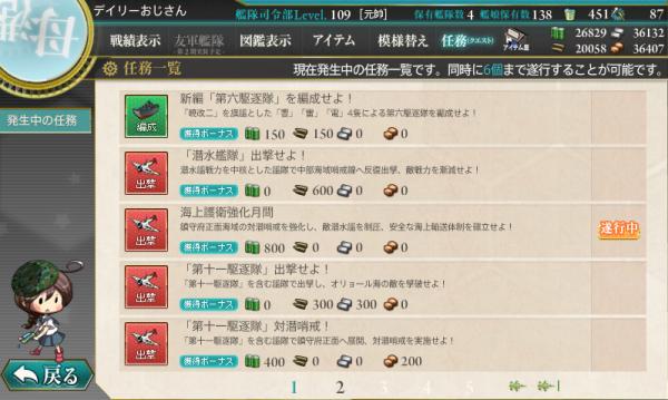 2015y07m05d 任務1