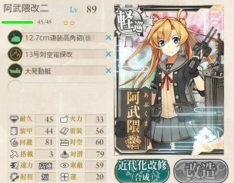 阿武隈改二 初期装備