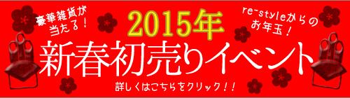 2015 くじ引きイベント