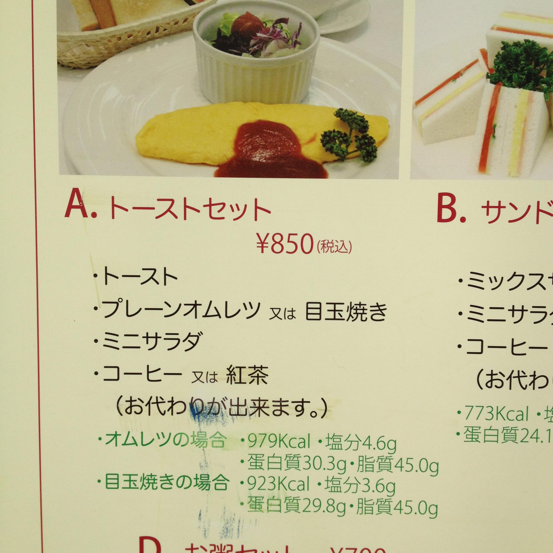 松本楼のオムレツ朝食の栄養成分表