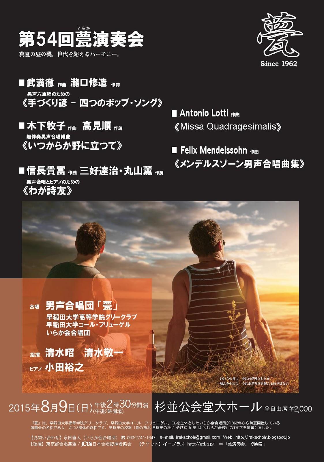 男声合唱『甍』演奏会は2015年8月9日