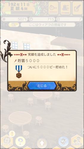 ノルマ達成!