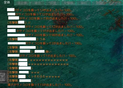 6月8日平日IDダイス