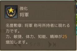 8月3日将軍称号ゲト