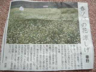 0606tannzawasoba1.jpg