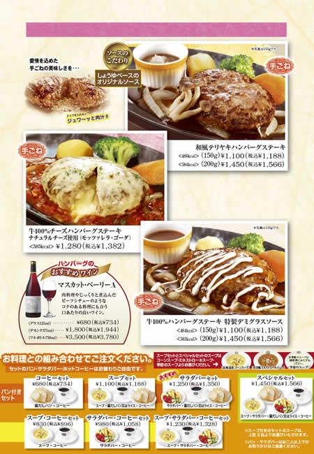 神戸屋レストラン7