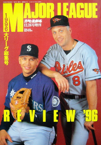 MLB RE 96