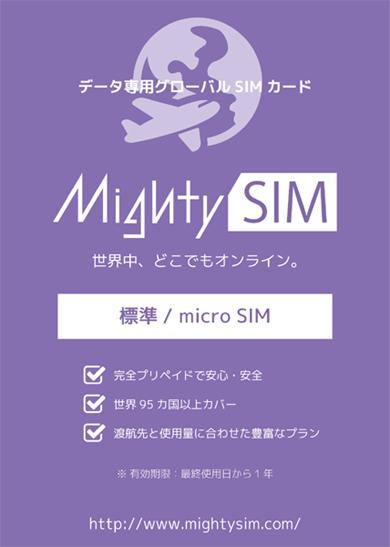mighty_SIM.jpg