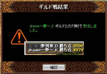 夢列車vs dream~夢~ 4