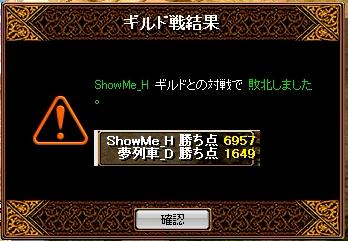 夢列車vsShowMe 3