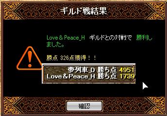 夢列車vsLove&Peace 1