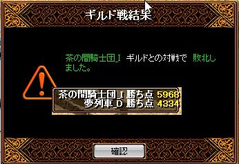 夢列車vs茶の間騎士団 4
