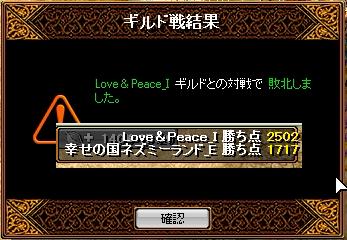 ネズミーvsLove&Peace 2