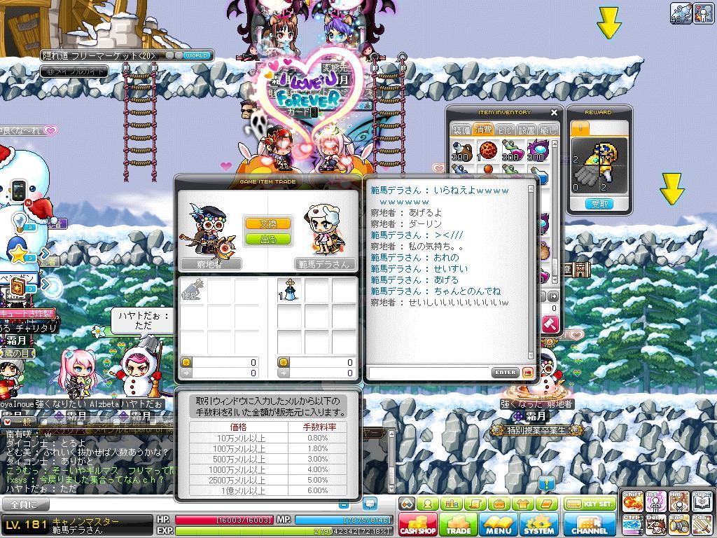 Maple141230_232336.jpg