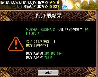 150701 MUSHA×KUSHA(蝕)様