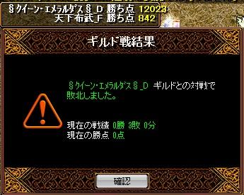 150712  §クイーン・エメラルダス§(蝕)様