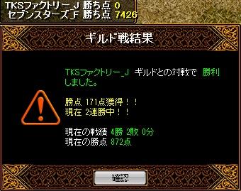 150714  TKSファクトリー(黒)様