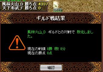 150715 風林火山(蝕)様