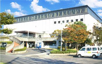栗東市民体育館