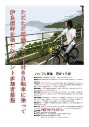 電動アシスト付き自転車イベントチラシ (3)