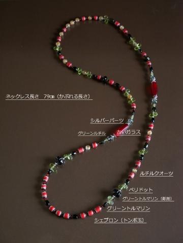赤シェブロンN (3)