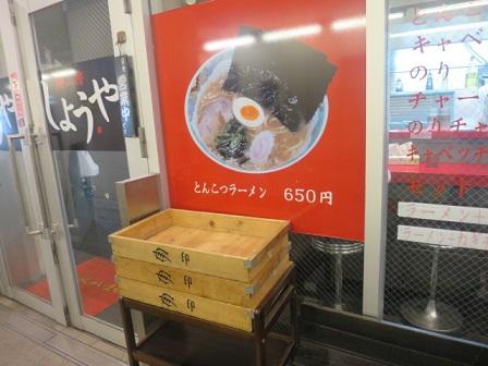 15714-shoya1.jpg