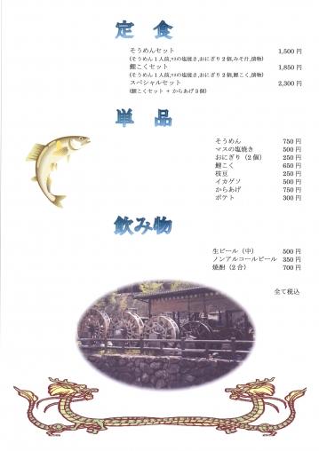 2015 お食事メニュー