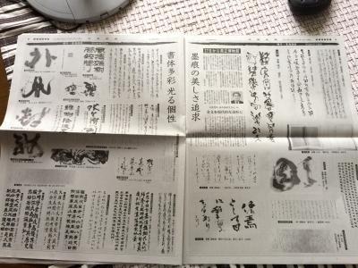 佐賀県新聞