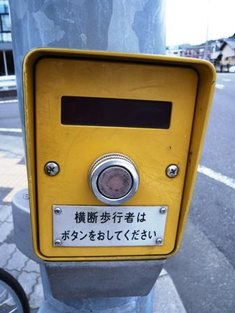 押しボタン式信号:押しボタン