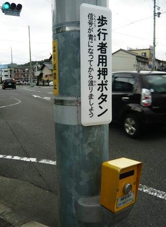 押しボタン式信号:押しボタン2