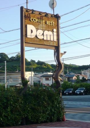 Demi:看板