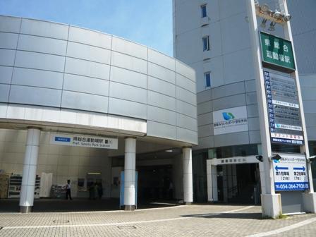 静鉄県総合運動場駅