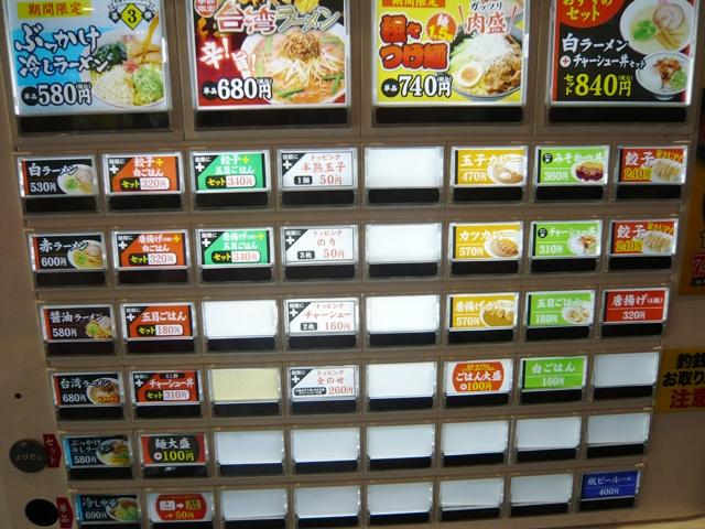 寿がきや:チケット自販機