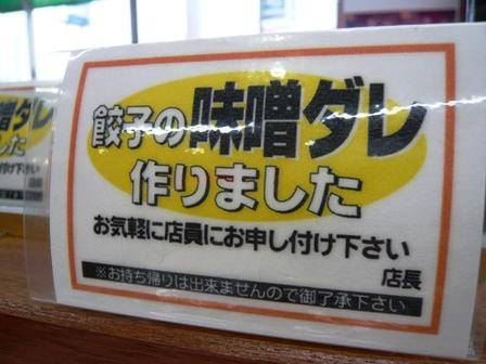 餃子の王将:店内2