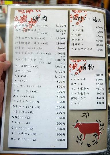 萩ノ茶屋鶴一