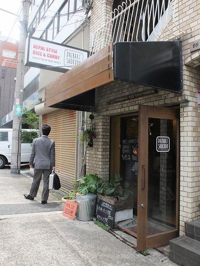 ダルバート食堂